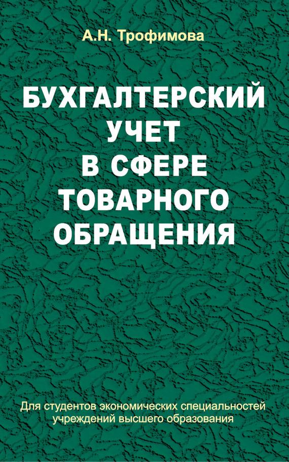 А. Н. Трофимова Бухгалтерский учет в сфере товарного обращения