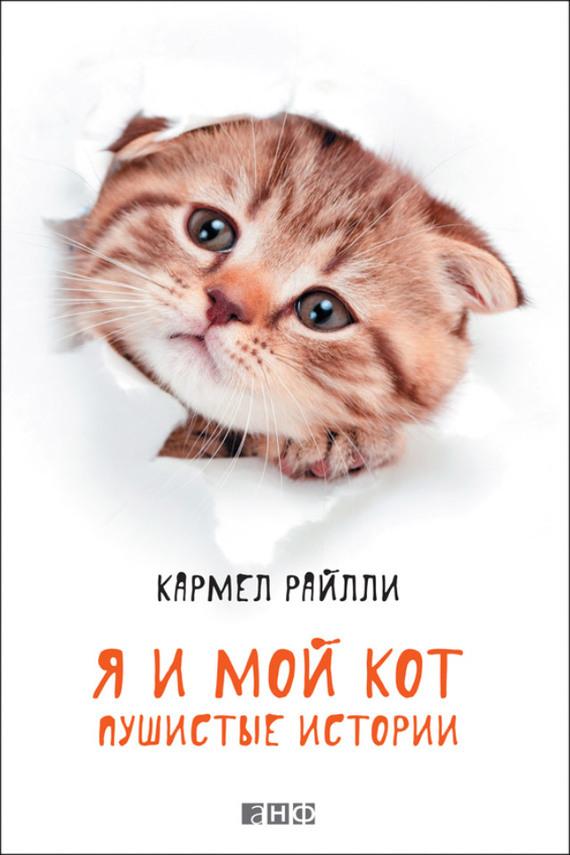 Обложка книги Я и мой кот. Пушистые истории, автор Райлли, Кармел