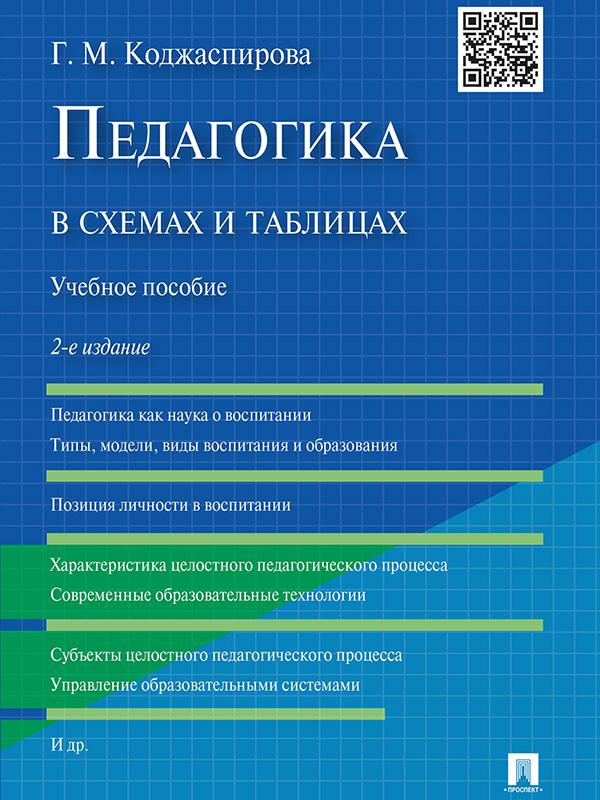 Педагогика в схемах и таблицах. 2-е издание. Учебное пособие