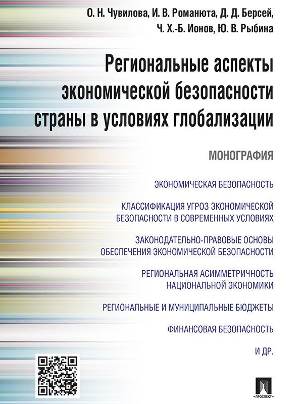 Региональные аспекты экономической безопасности страны в условиях глобализации. Монография