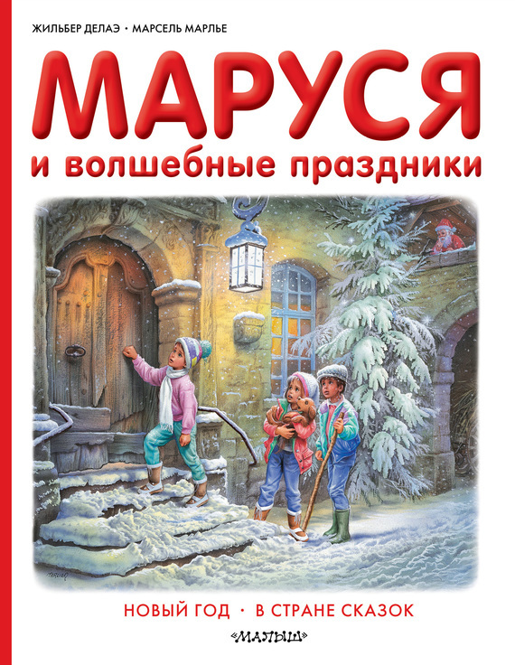 Маруся и волшебные праздники: Новый год. В стране сказок