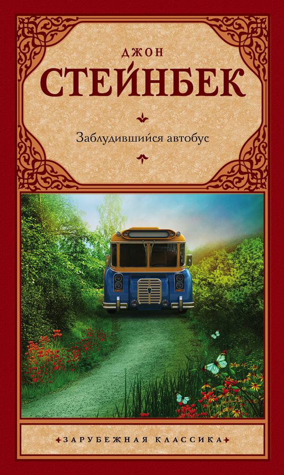 Джон Стейнбек Заблудившийся автобус стейнбек джон гроздья гнева роман