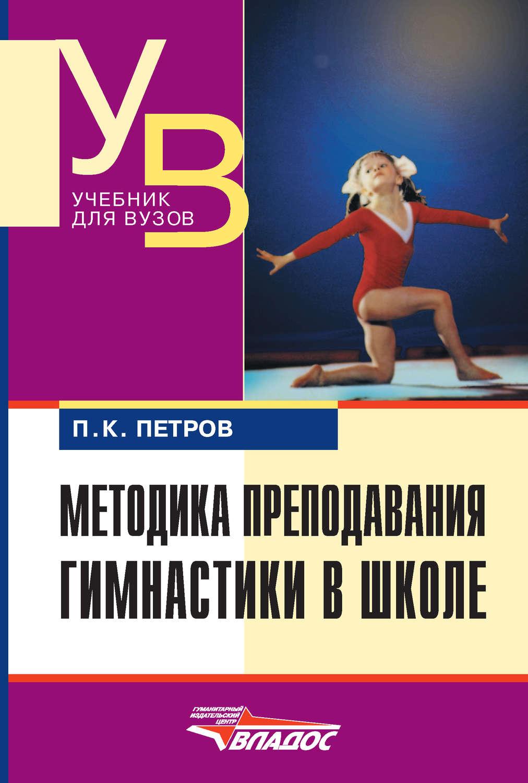 Скачать книгу гимнастика с методикой преподавания