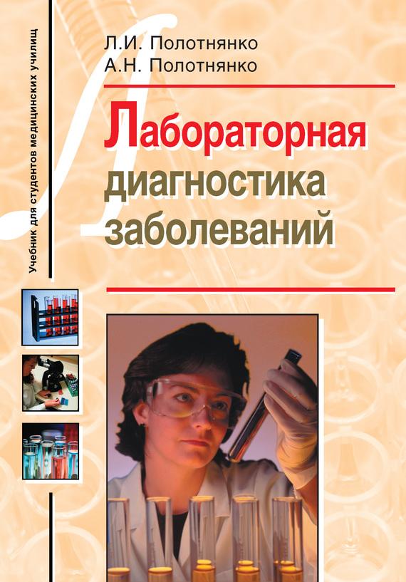 Л. И. Полотнянко Лабораторная диагностика заболеваний. Учебное пособие для студентов медицинских училищ