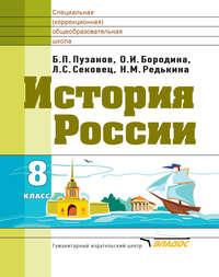 Бородина, О. И.  - История России. 8 класс