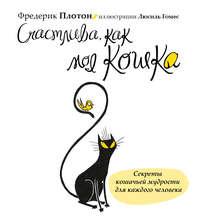 Плотон, Фредерик  - Счастлива, как моя кошка