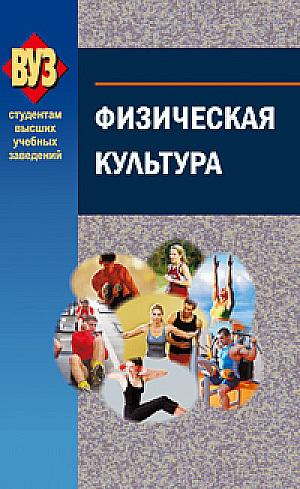 Коллектив авторов Физическая культура коллектив авторов психология физической культуры учебник