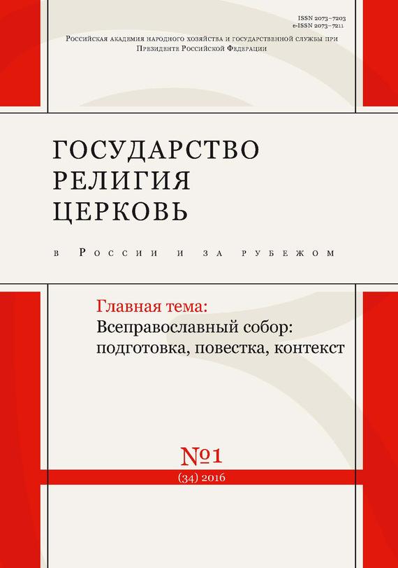 Государство, религия, церковь в России и за рубежом № 1 (34) 2016