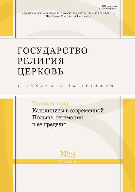 Государство, религия, церковь в России и за рубежом № 3 (34) 2016