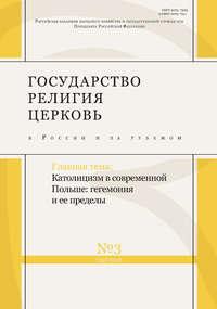 - Государство, религия, церковь в России и за рубежом № 3 (34) 2016