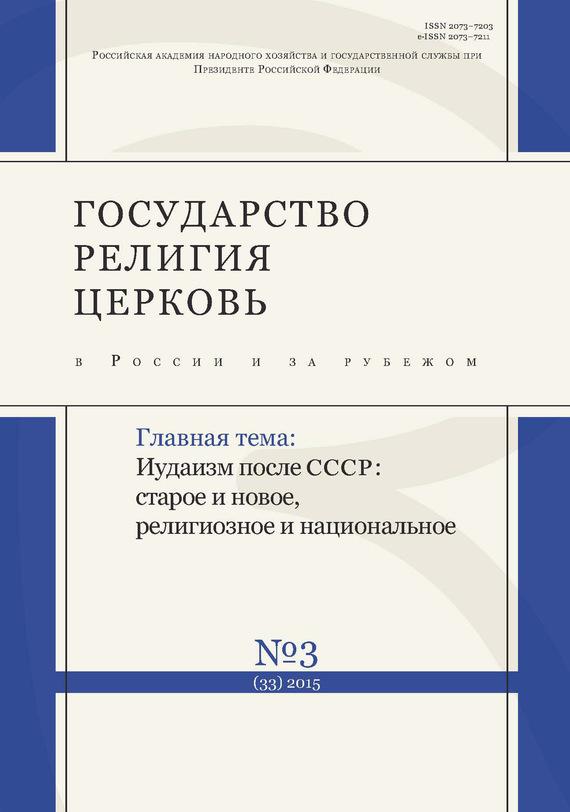 Государство, религия, церковь в России и за рубежом № 3 (33) 2015