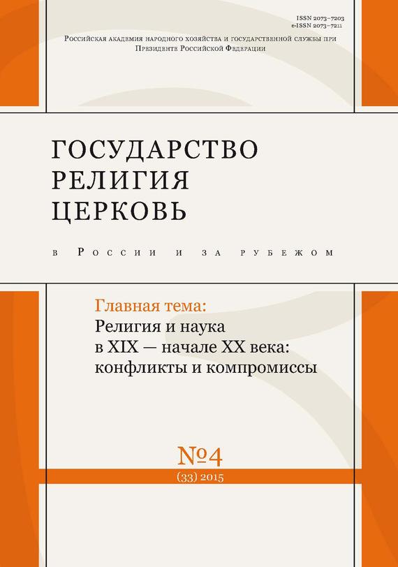 Государство, религия, церковь в России и за рубежом № 4 (33) 2015
