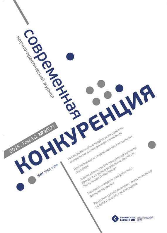 Обложка книги Современная конкуренция №3 (57) 2016, автор Отсутствует