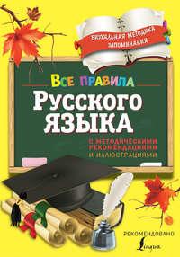 Титова, Наталья  - Все правила русского языка. С методическими рекомендациями и иллюстрациями