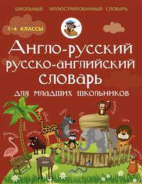 Державина, В. А.  - Англо-русский русско-английский словарь для младших школьников