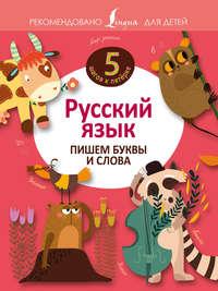 Отсутствует - Русский язык. Пишем буквы и слова