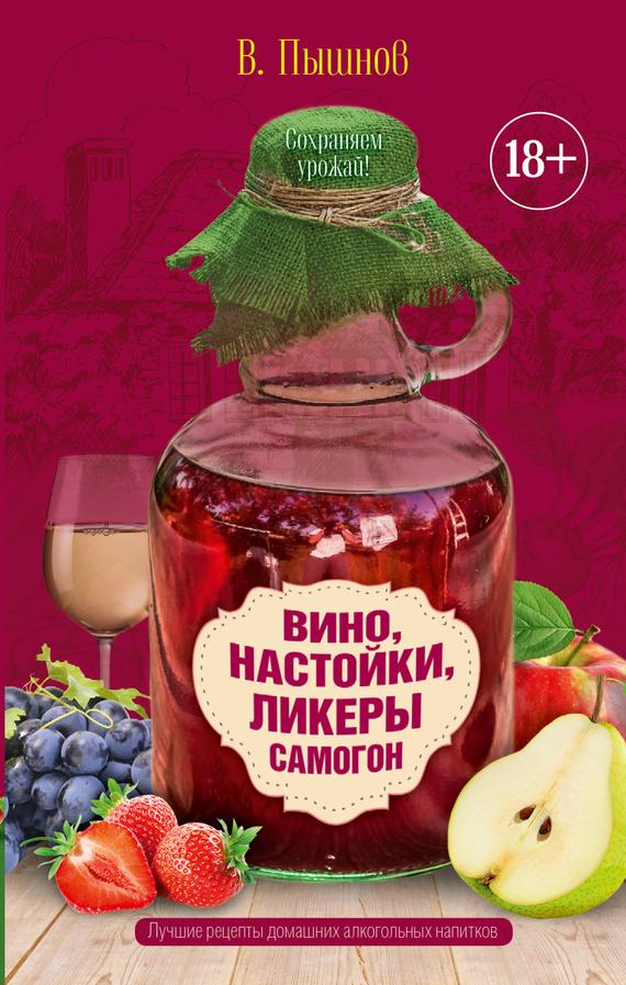 Иван Пышнов Вино, настойки, ликеры, самогон эксмо пиво вино и сидр в домашних условиях секреты приготовления