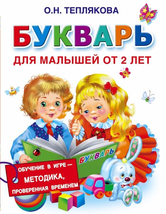 Ольга Теплякова Букварь для малышей от 2 лет серьги колечки серьги мадина турквенит