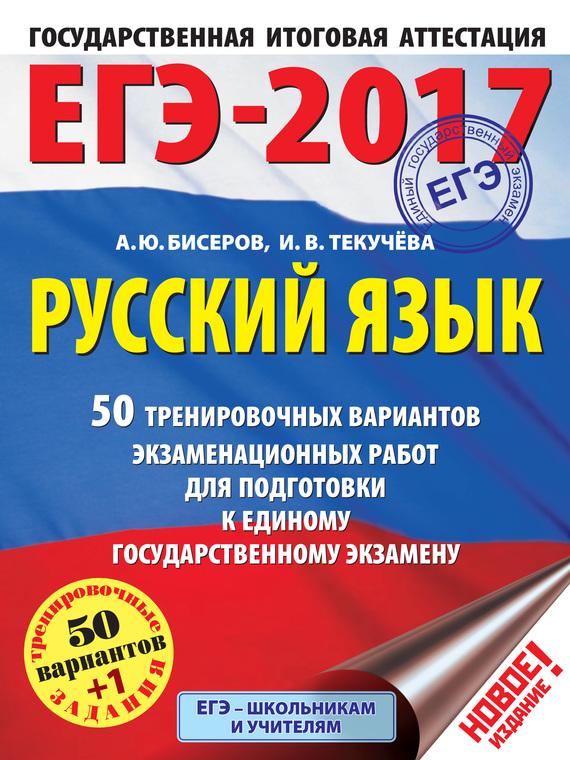 И. В. Текучёва бесплатно