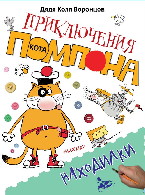 Николай Воронцов Находилки зима находилки развивалки фгос