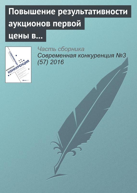 Д. С. Хвалынский Повышение результативности аукционов первой цены в России поможем с аукциона hushome