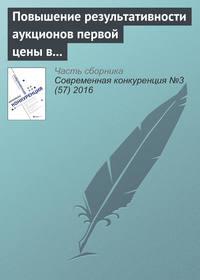 Хвалынский, Д. С.  - Повышение результативности аукционов первой цены в России