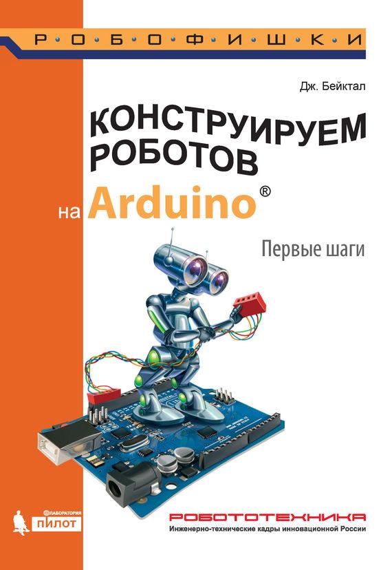 Конструируем роботов на Arduino. Первые шаги происходит неторопливо и уверенно