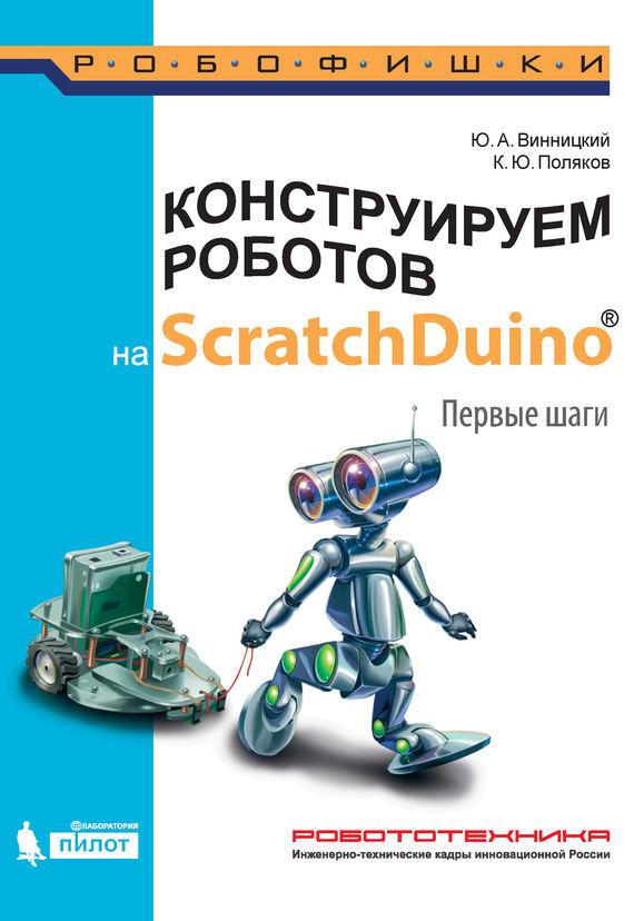 К. Ю. Поляков Конструируем роботов на ScratchDuino. Первые шаги