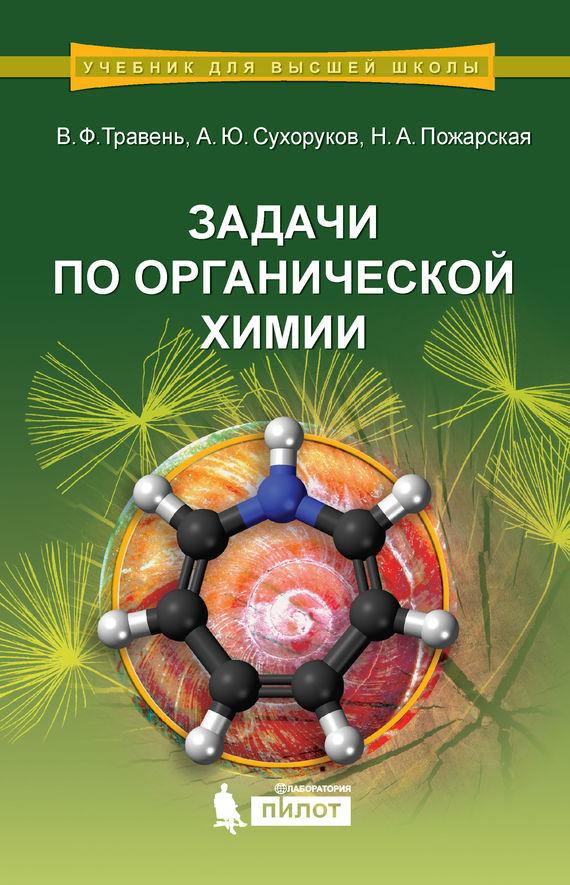 В. Ф. Травень Задачи по органической химии