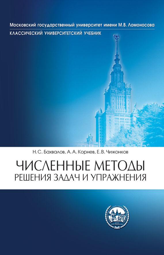 занимательное описание в книге Н. С. Бахвалов
