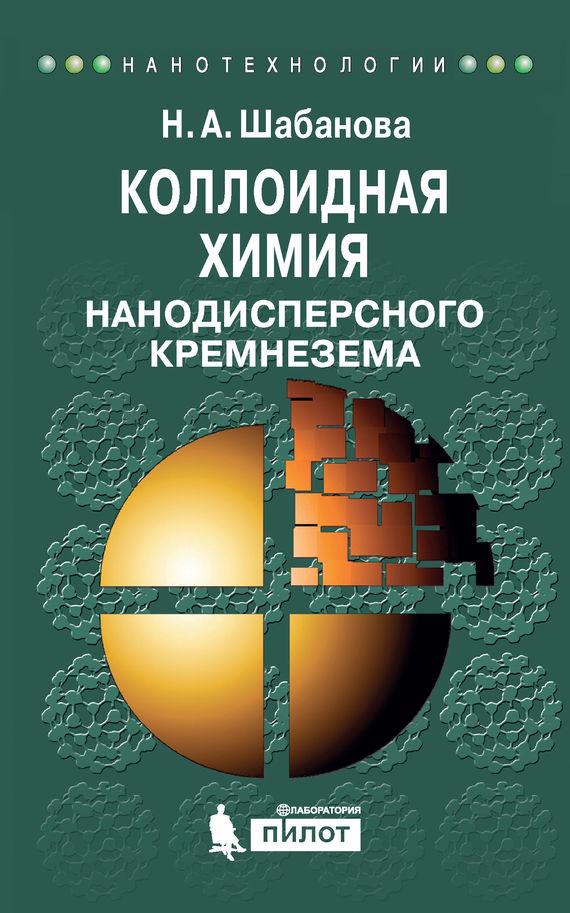 Н. А. Шабанова бесплатно