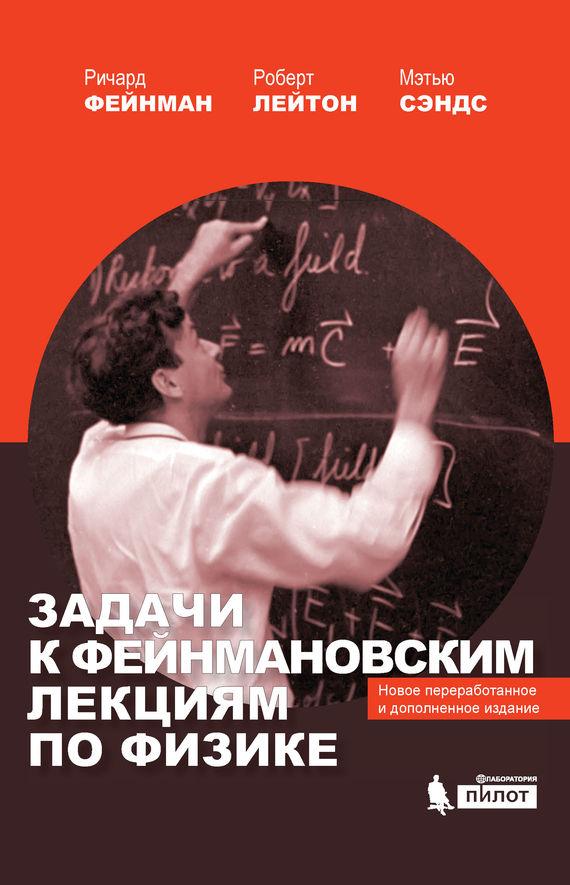 Ричард Филлипс Фейнман бесплатно