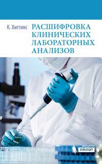 Хиггинс, Кристофер  - Расшифровка клинических лабораторных анализов