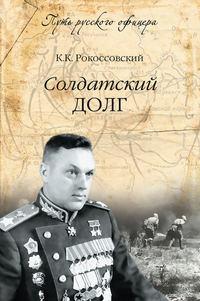 Рокоссовский, К. К.  - Солдатский долг