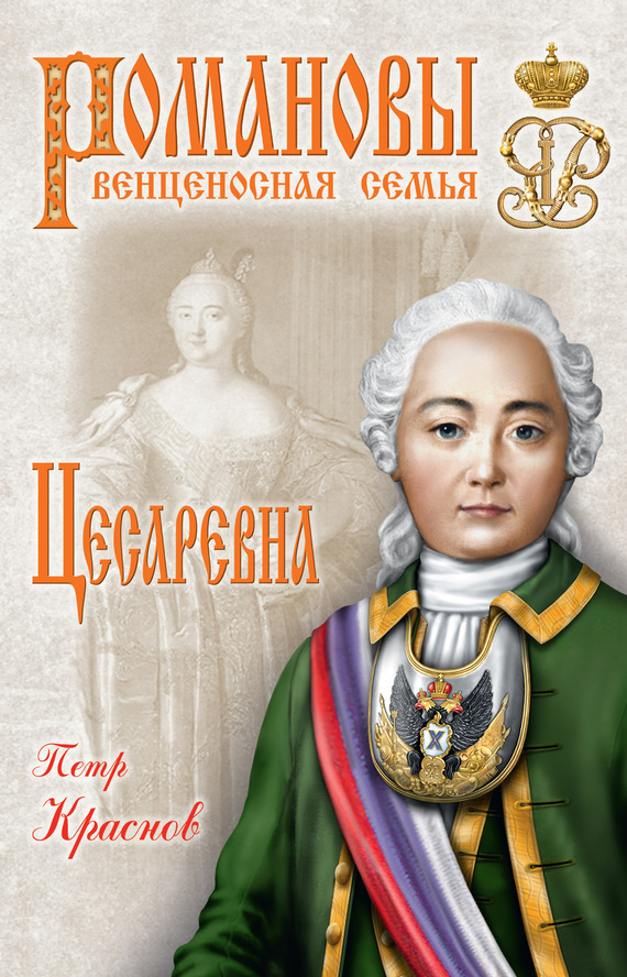 Петр Краснов Цесаревна канцелярия