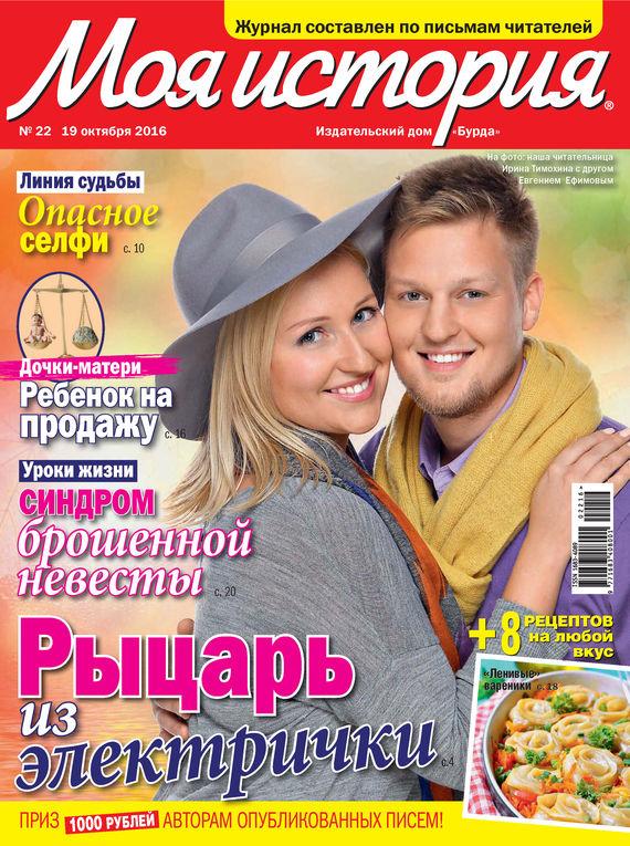 Журнал «Моя история» №22/2016