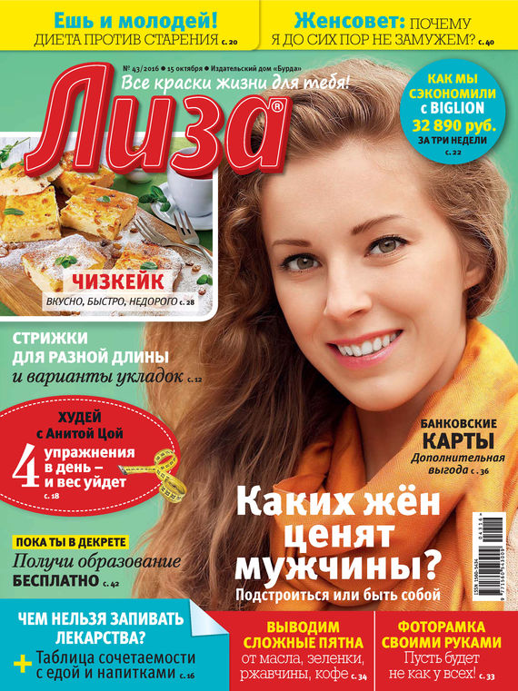 ИД «Бурда» Журнал «Лиза» №43/2016 ид бурда журнал лиза 17 2016