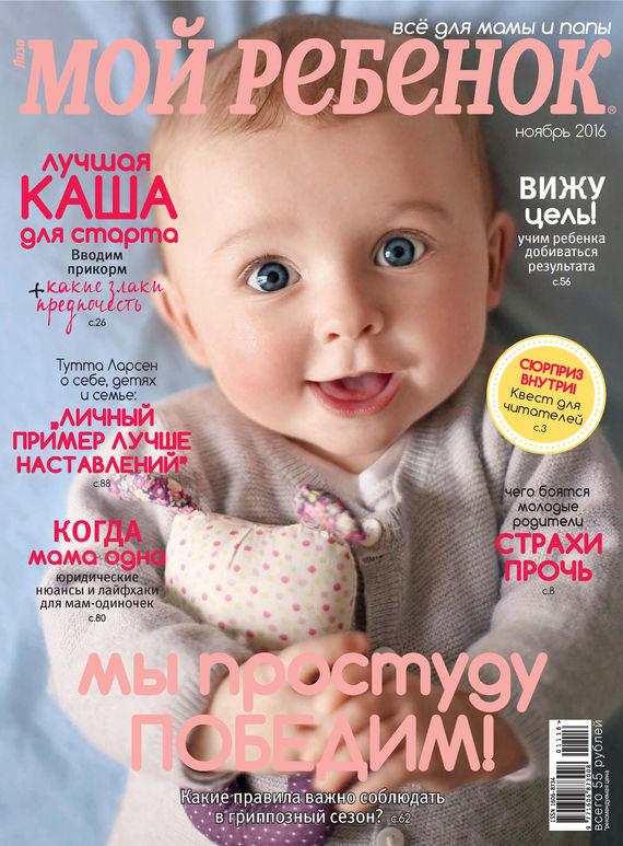 цена  ИД «Бурда» Журнал «Лиза. Мой ребенок» №11/2016  онлайн в 2017 году