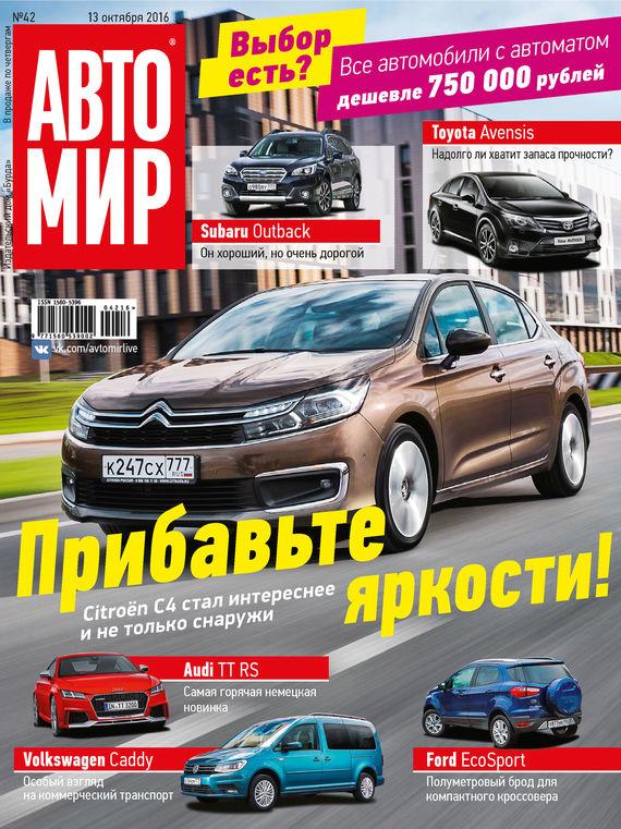 АвтоМир №42/2016