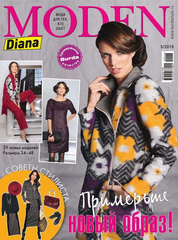ИД «Бурда» Diana Moden №05/2016 ид бурда журнал новый дом 06 2015