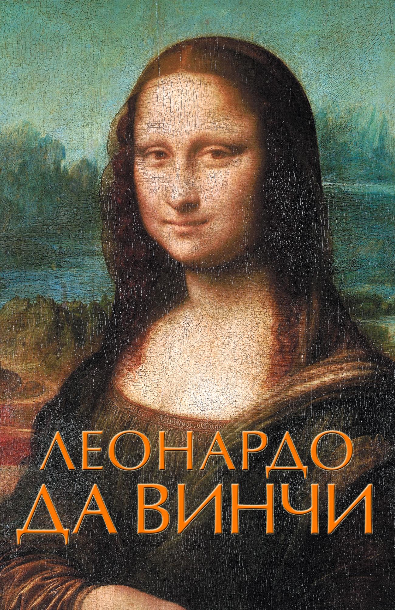 Николай Непомнящий Леонардо да Винчи вешалка леонардо
