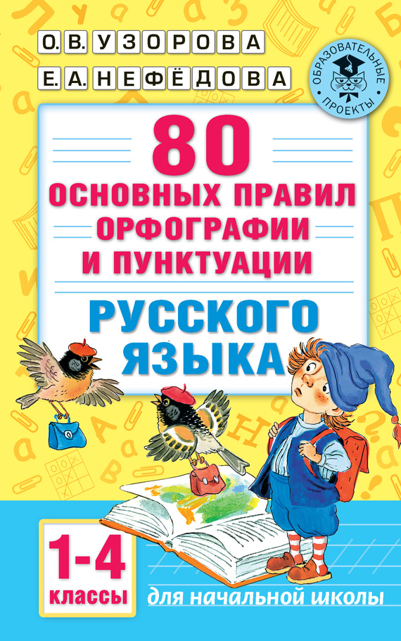 О. В. Узорова 80 основных правил орфографии и пунктуации русского языка. 1-4 классы все правила русского языка в картинках 1 4 классы