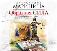 Маринина, Александра  - Обратная сила. Том 3. 1983-1997