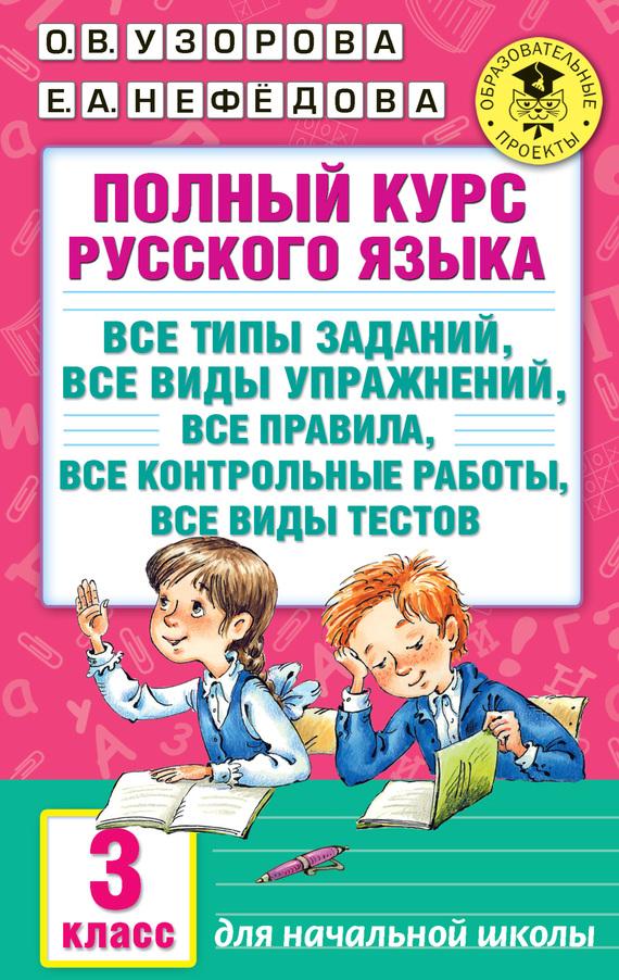 О. В. Узорова Полный курс русского языка. Все типы заданий, все виды упражнений, все правила, все контрольные работы, все виды тестов. 3 класс