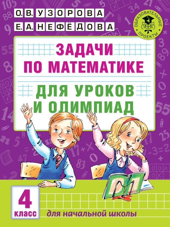 Обложка книги Задачи по математике для уроков и олимпиад. 4 класс, автор Узорова, О. В.