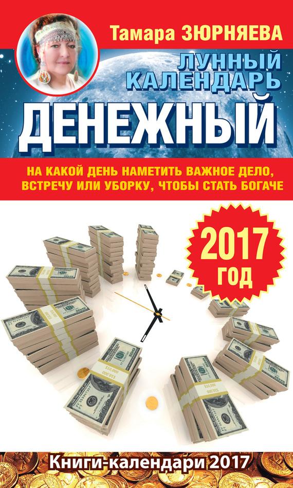 Тамара Зюрняева Денежный лунный календарь на 2017 год. На какой день наметить важное дело, встречу или уборку, чтобы стать богаче зюрняева т азарова ю луна помогает привлечь деньги лунный календарь на 20 лет