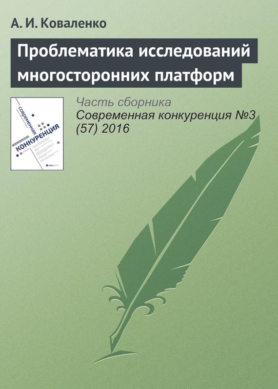 Проблематика исследований многосторонних платформ