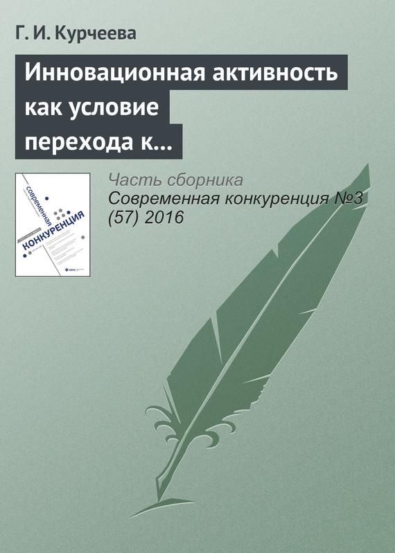 Г. И. Курчеева Инновационная активность как условие перехода к шестому и седьмому технологическим укладам (на материалах Новосибирской области)