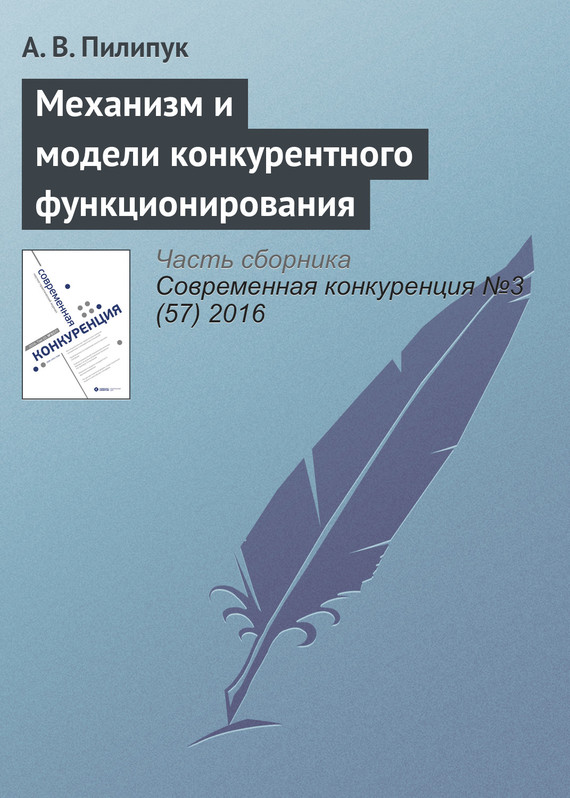 А. В. Пилипук