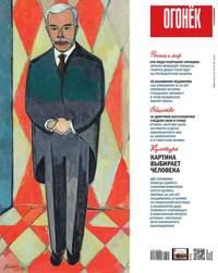 Огонёк, Редакция журнала  - Огонёк 41-2016